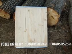 钦州实木托板